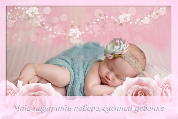 podarki-novorozgdenoy-devochke-