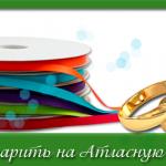 Что дарят на атласную свадьбу. Более 50 идей подарков
