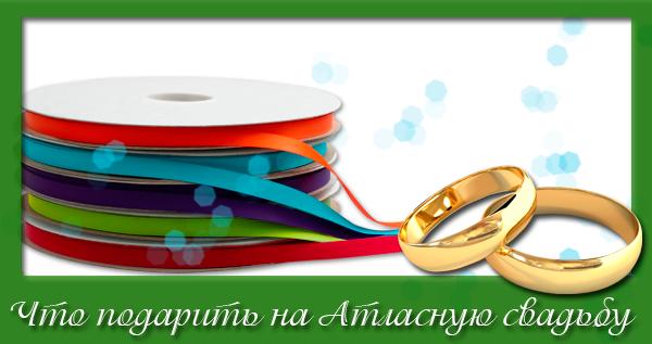 podarki-na-atlasnuy-svadbu-