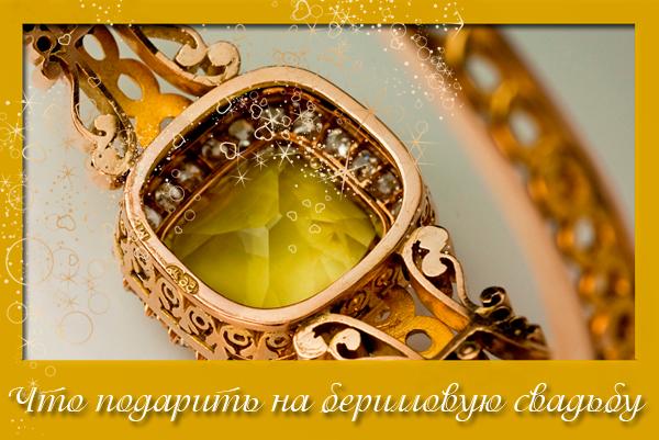 podarki-na-berillovuy-svadby-
