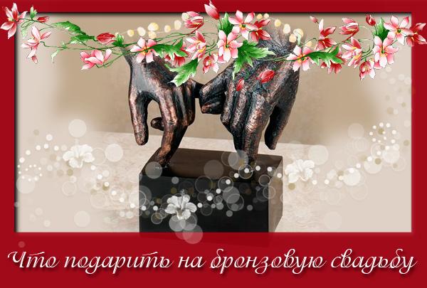 podarki-na-bronzovuy-svadby-