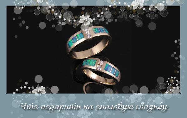 podarki-na-opalovuy-svadby-
