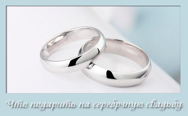 podarki-na-serebrynyy-svadby-