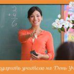 Что дарить учителям на День Учителя. Подборка хороших идей