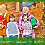Что подарить бабушке на Новый Год (более 100 лучших идей)