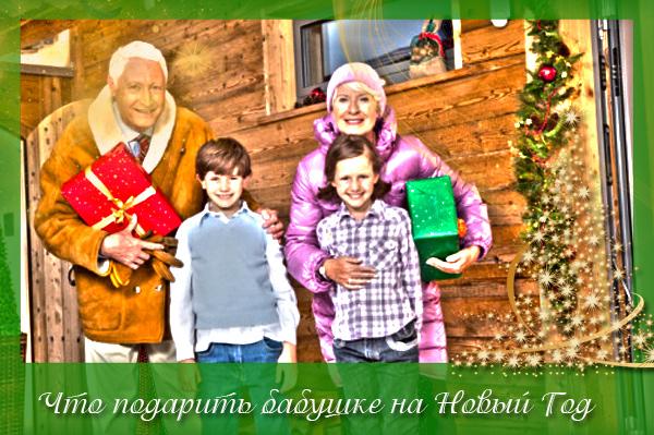 chto-podarit-babushke-na-novii-god
