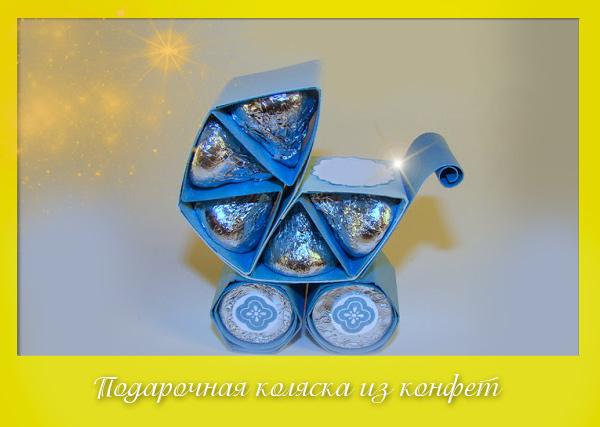 kolyska-s-konfetami-25