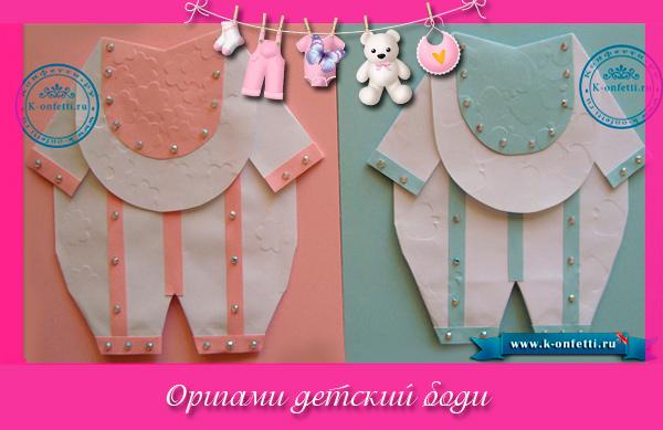 origami-bodi-19