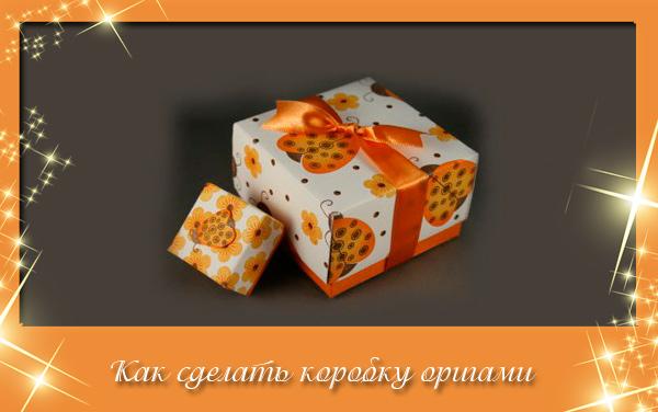 origami-korobochka-6