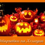 Открытки на Хэллоуин. Большая коллекция эксклюзивных открыток