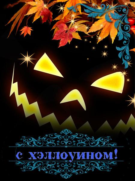 Открытки на Хэллоуин.