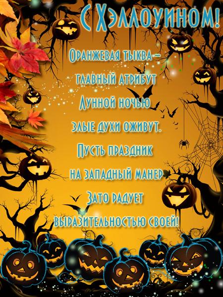 Открытка на Хэллоуин со стихотворением.