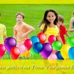Подарки детям на День Рождения в школе. Более 30 отличных идей
