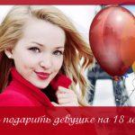 Что подарить девушке на день рождения 18 лет недорого и оригинально