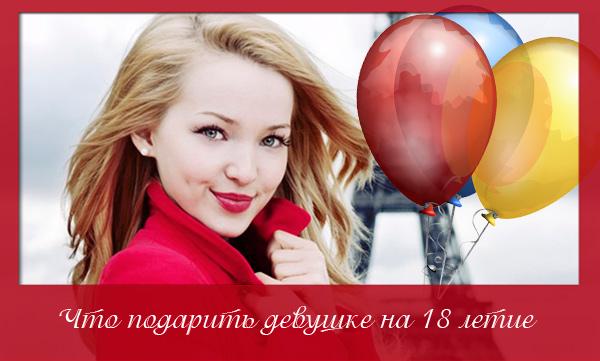 podarki=devushke-na-18-let-