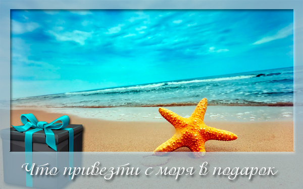 podarok-s-morya