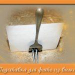 Подставка из вилки (мастерим держатель для фото в подарок)