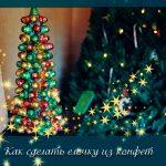 Как сделать елку из конфет своими руками (идея новогоднего подарка)