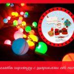 МК: гирлянда с шариками от пинг-понга (идея для подарка или декора дома)
