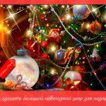 Как сделать большой новогодний шар своими руками (идея для подарка)