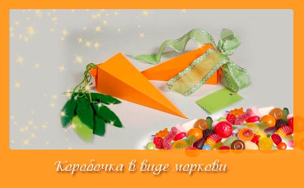 korobochka-morkov-10