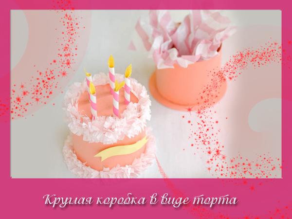 korobochka-v-vide-torta-9