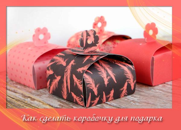 koroborobochka-dly-podarka-6
