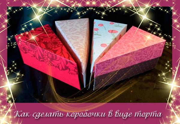 kysochek-torta-iz-bumagi-15