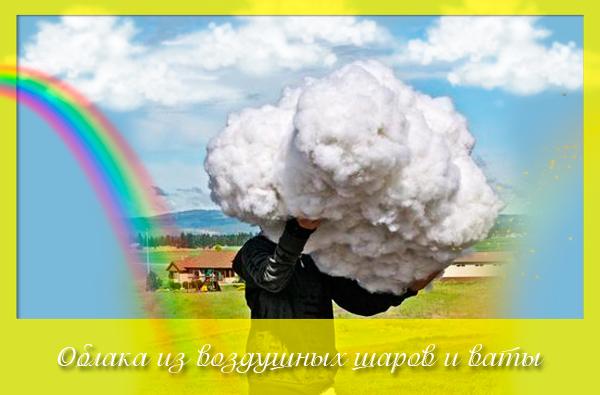 oblako-iz-vati-5