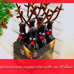 Как украсить пивную бутылку к Новому Году или как оригинально подарить пиво