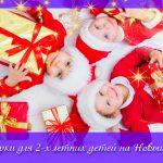 Что подарить 2 летнему ребенку на Новый Год: 50 идей подарков