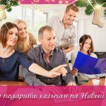 Что подарить коллегам на Новый год: более 50 идей