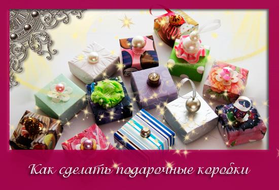 podarochnay-korobka-svoimi-rukami-500 Как упаковать подарок своими руками в бумагу или коробку. Идеи Фото