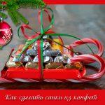 Сани из конфет на Новый Год своими руками (3 разных мастер-класса)