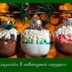 Cладости в елочном шаре (идеальный Новогодний сувенир)