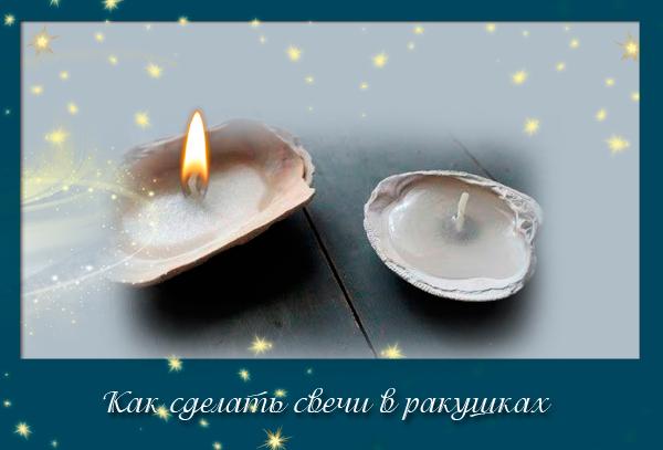 svecha-v-rakushke-8