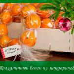 Как необычно подарить мандарины или венок из мандаринов своими руками