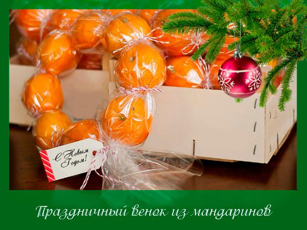 venok-iz-mandarinov-7