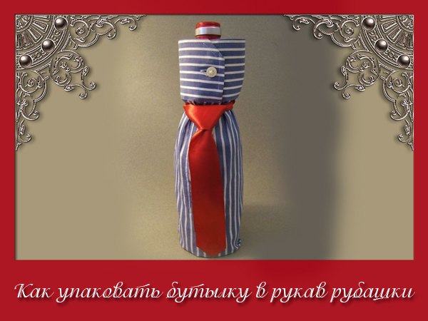 ypakovka-iz-rukava-4