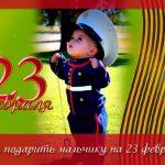 Что подарить мальчику на 23 февраля: Лучшие презенты от родных и близких