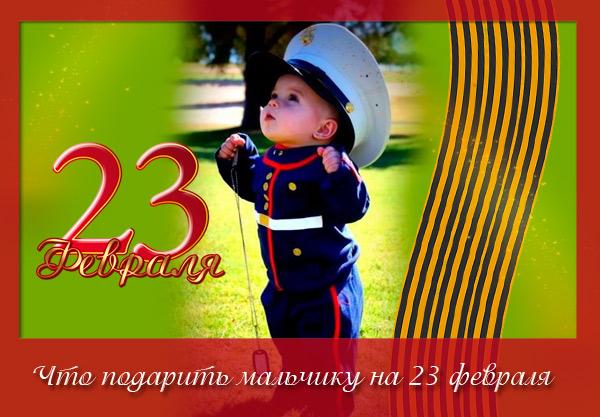 chto-podarit-malchiku-na-23-fevralya
