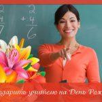 Что подарить учителю на День Рождения: идеальные презенты для преподавателя