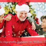 Что подарить дедушке на Новый год: лучшие подарки для дедули