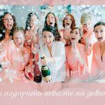 Что подарить на девичник невесте: только лучшие идеи