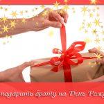 Что подарить брату на День Рождения: большая подборка идей