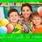 Что дарить детям на День Рождения в детском саду: большая подборка идей