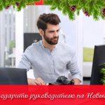 Что подарить начальнику на Новый год: радуем руководителя отличными презентами
