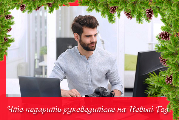 podarki-direktoru-na-novii-god