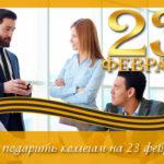 Что подарить сотрудникам на 23 февраля: самые лучшие подарки для коллег