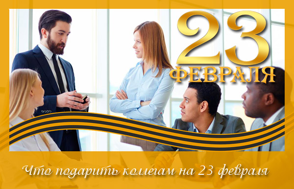 podarki-kollegam-na-23-fevraly